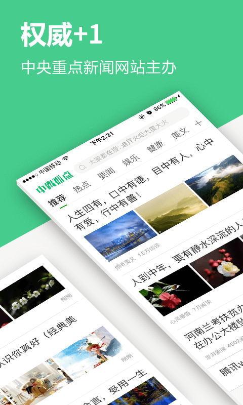 中青看点官方app下载安装图2: