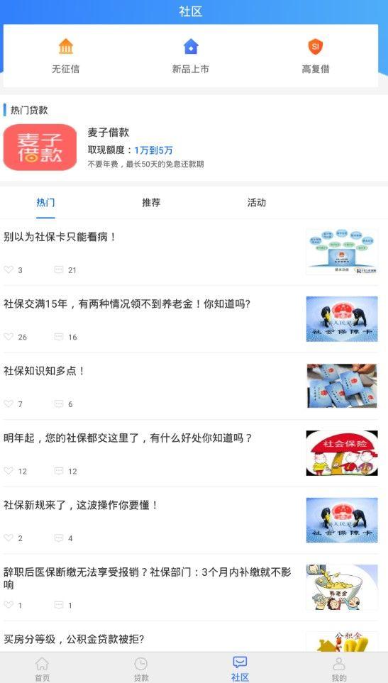 芝麻花花卡官网平台app下载图2: