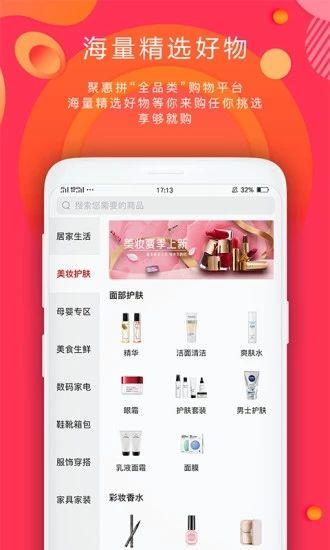 聚惠拼官网版app软件下载图片3