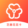 芝麻花花卡app
