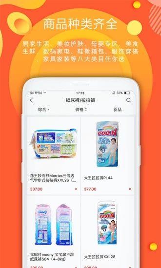 聚惠拼官网版app软件下载图片1