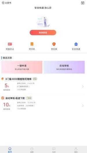 芝麻花花卡官网平台app下载图片1