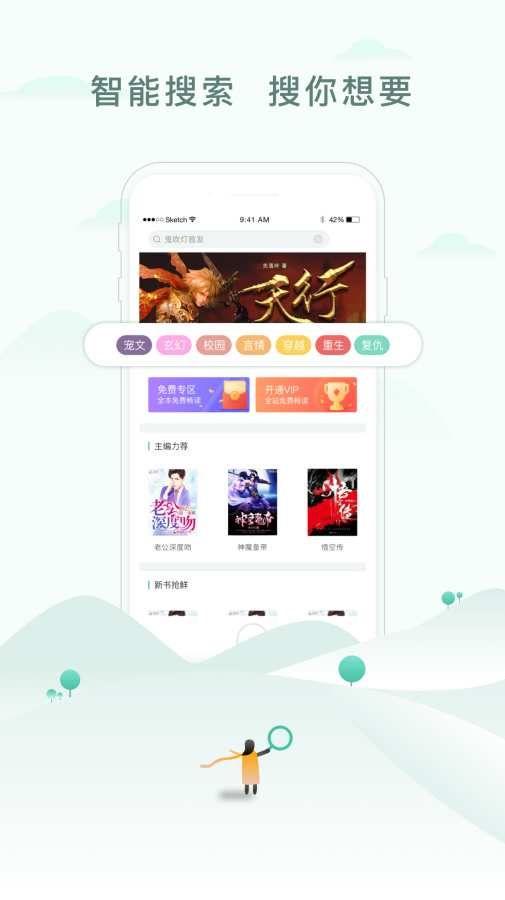 阅猎小说畅读版官方安卓版app下载图4: