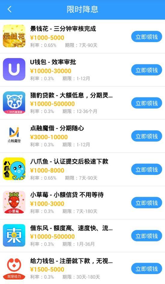 小淘花贷款官方手机版app下载图3: