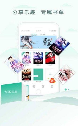 阅猎小说畅读版官方安卓版app下载图1: