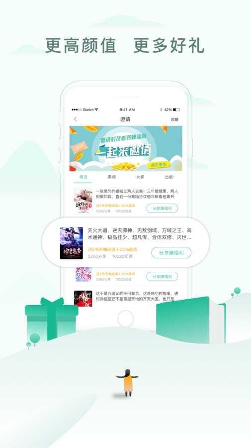 阅猎小说畅读版官方安卓版app下载图2: