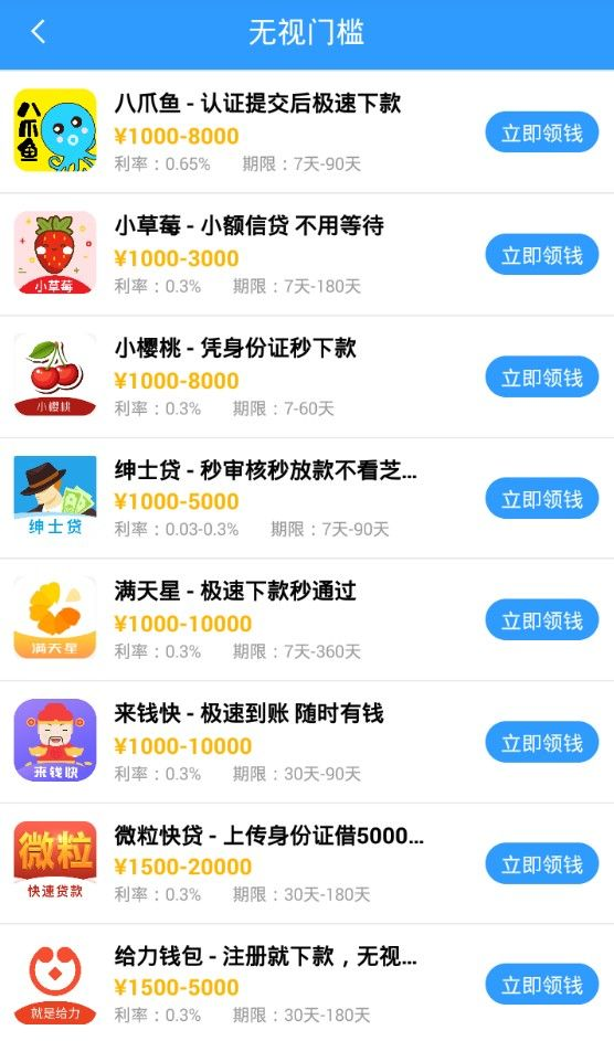 小淘花贷款官方手机版app下载图4: