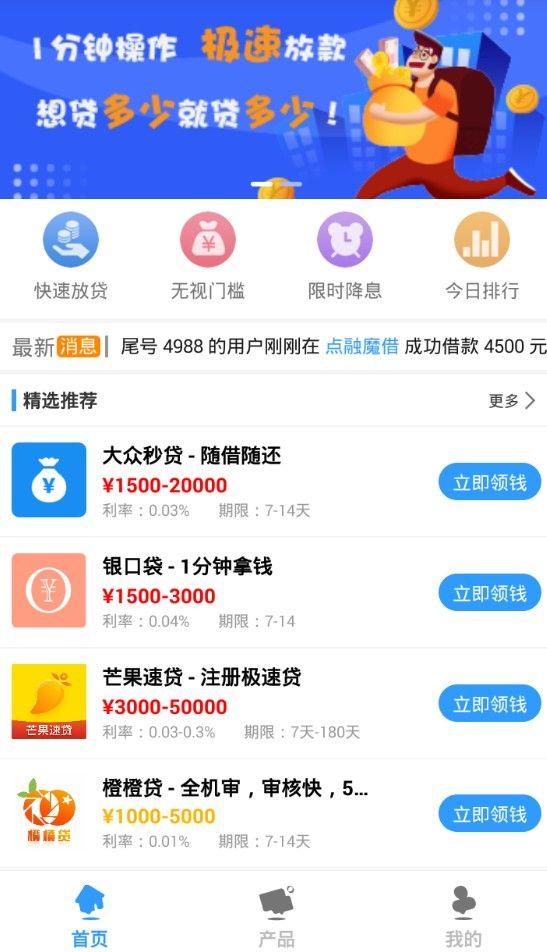 小淘花贷款官方手机版app下载图1: