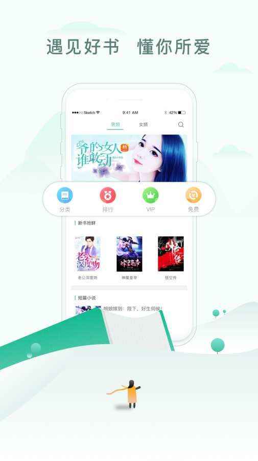 阅猎小说畅读版官方安卓版app下载图3: