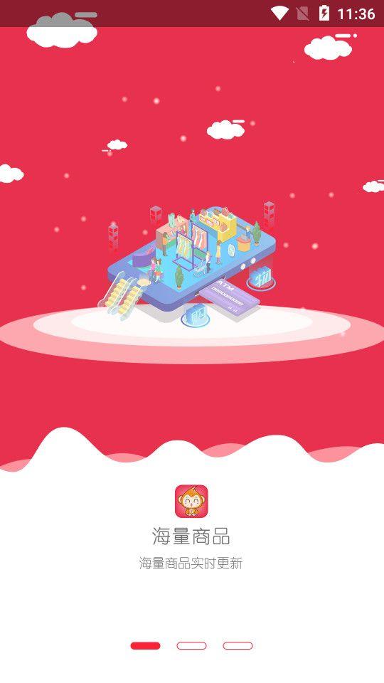 集乐猴官方版app软件下载图2:
