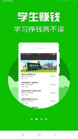 精彩人生兼职赚钱官网手机版app下载图3: