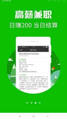 精彩人生兼职赚钱官网手机版app下载图4: