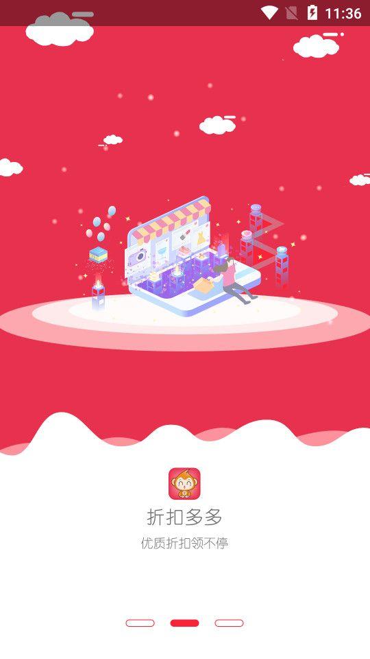 集乐猴官方版app软件下载图3: