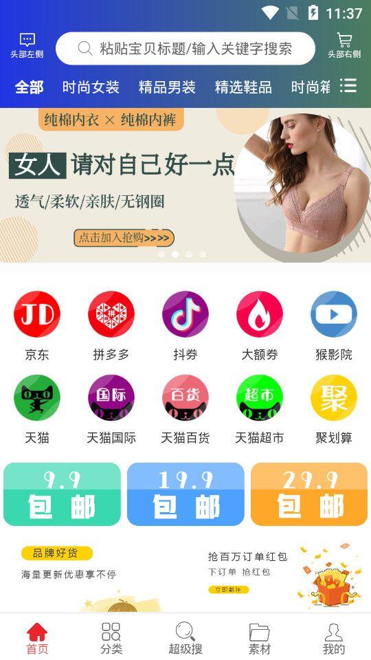 集乐猴官方版app软件下载图1: