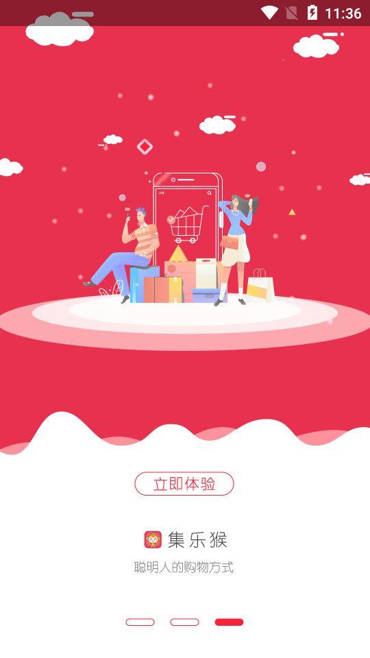集乐猴官方版app软件下载图4:
