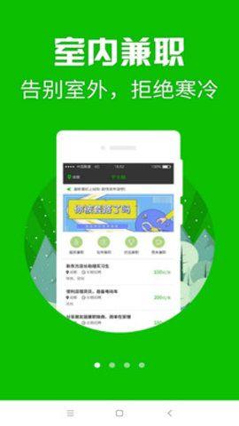 精彩人生兼职赚钱官网手机版app下载图1: