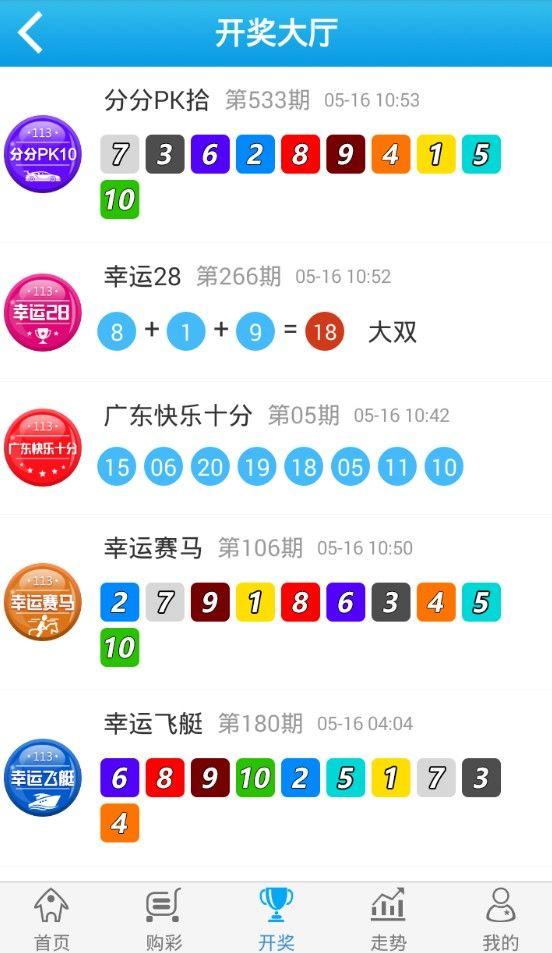 皇家竞彩app官方手机版图4: