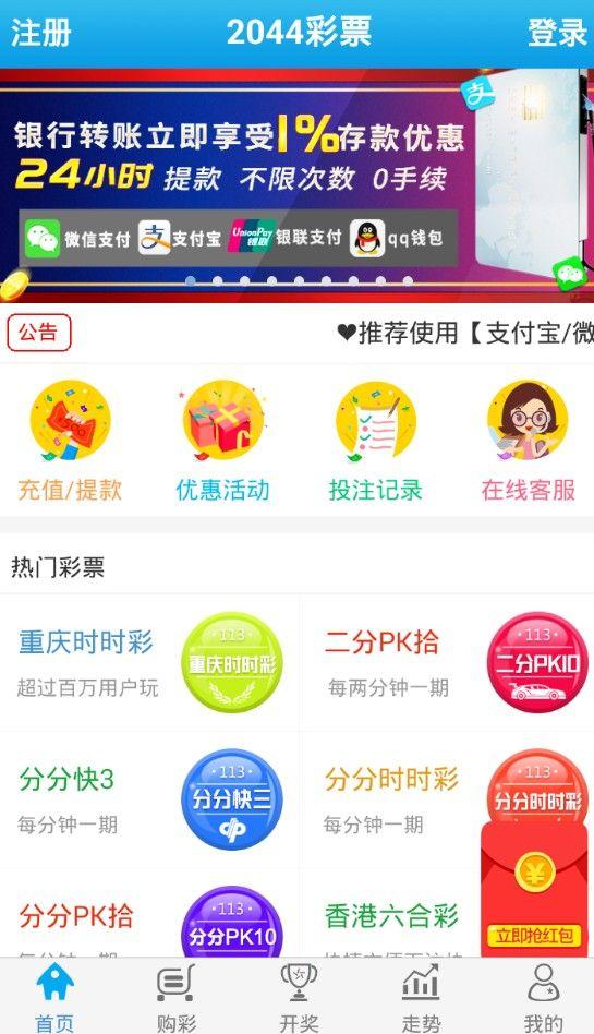 皇家竞彩app官方手机版图3: