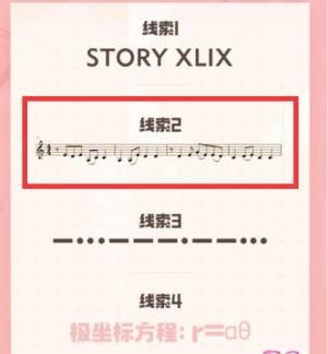 一起来捉妖STORY XLIX什么意思?520以爱之名STORY XLIX攻略图片3