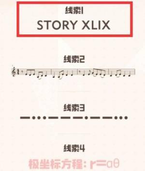一起来捉妖STORY XLIX什么意思?520以爱之名STORY XLIX攻略图片2