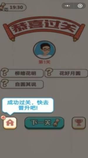 成语招贤记答案版图3