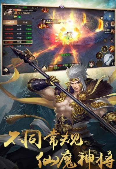 乱世魔君游戏官方网站下载正式版图1: