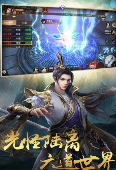 乱世魔君游戏官方网站下载正式版图2: