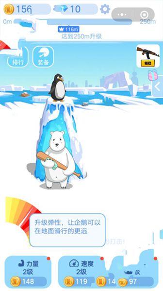 今日头条全民打企鹅高分攻略版游戏修改版下载图片2