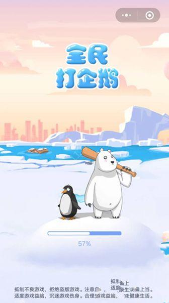 今日头条全民打企鹅高分攻略版游戏修改版下载图片3