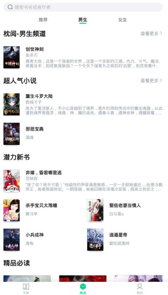 枕閱小說官方手機版app下載圖4: