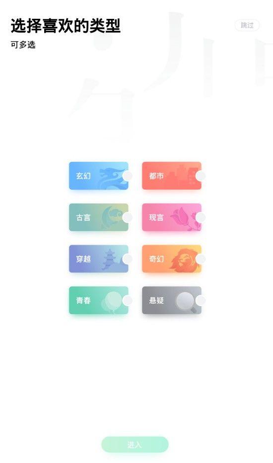 枕閱小說官方手機版app下載圖1: