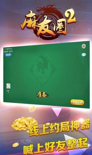 麻友圈2安全版苹果版图3