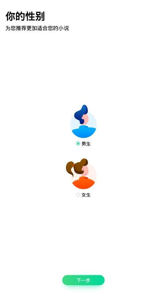 枕閱小說官方手機版app下載圖2:
