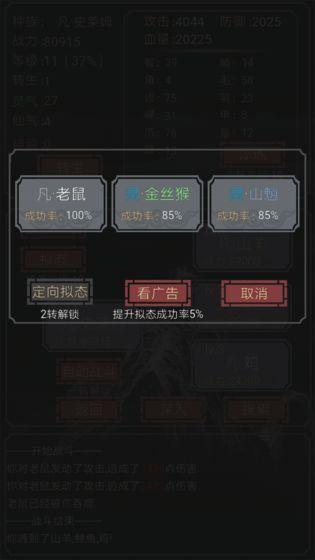 开局一只史莱姆游戏修改版安卓下载图1: