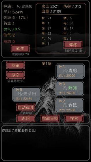 开局一只史莱姆游戏修改版安卓下载图4: