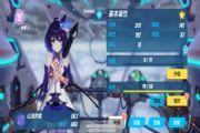 崩坏3V3.2版本内容曝光 希儿A级女武神幻海梦蝶即将上线[多图]