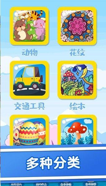 儿童绘图app安卓版软件下载图1: