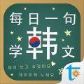 每日一句学韩文app