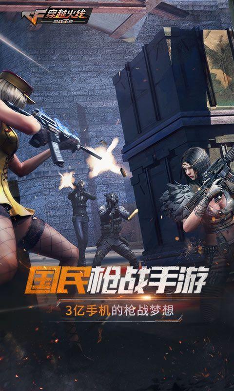 穿越火线枪战王者逃出升天模式更新官方体验版下载图片2