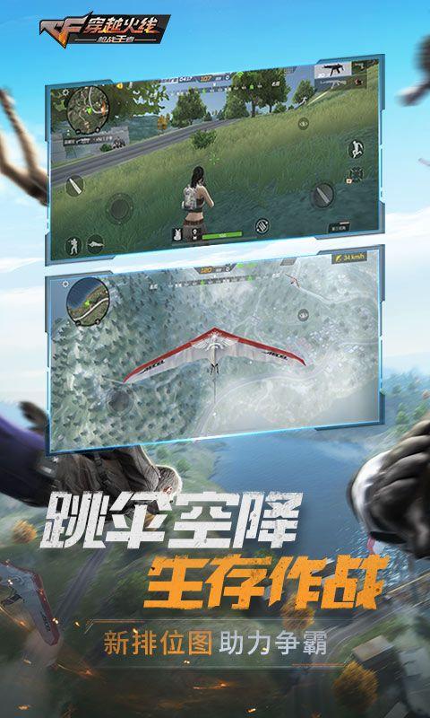 穿越火线枪战王者逃出升天模式更新官方体验版下载图片3