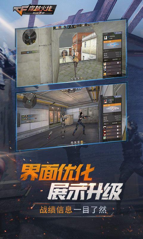 穿越火线枪战王者逃出升天模式更新官方体验版下载图片4