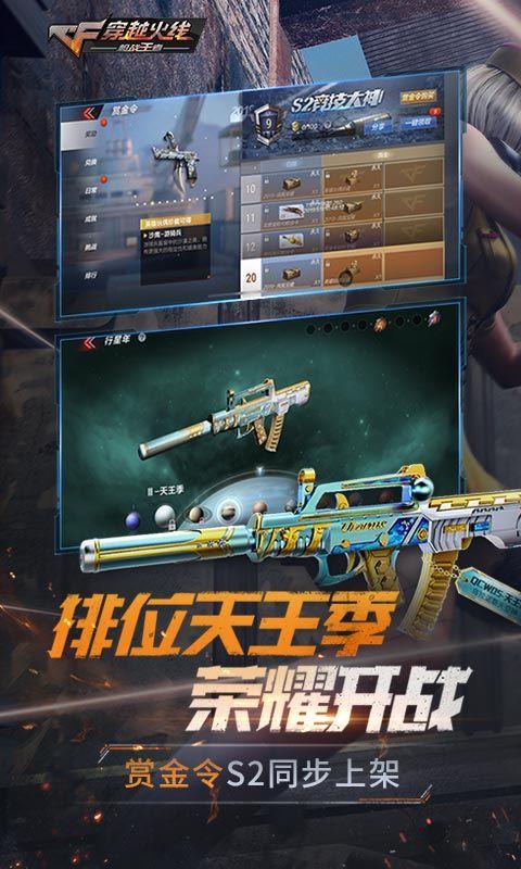 穿越火线枪战王者逃出升天模式更新官方体验版下载图片1