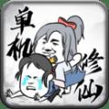 武炼巅峰之帝王传说修改版