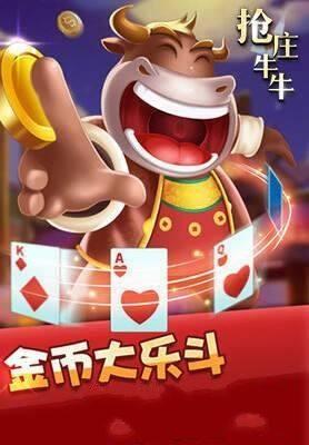 万豪斗牛安卓手机官方版下载图片2