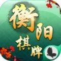 北斗衡阳棋牌app