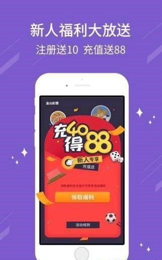 758彩票官方app下载图3: