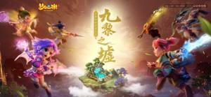 梦幻西游手游九黎之墟5月20日战火重燃!第二赛季玩法全新升级图片1