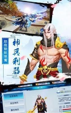 纵剑仙界之降魔录手游官方网站下载安卓版图1: