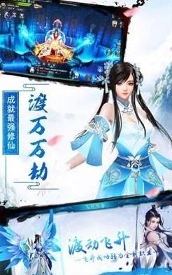 纵剑仙界之降魔录手游官方网站下载安卓版图3: