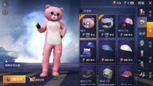和平精英520套装多少钱?520限定小熊套装获取方法图片1